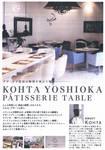KOHTA YOSHIOKA.jpg
